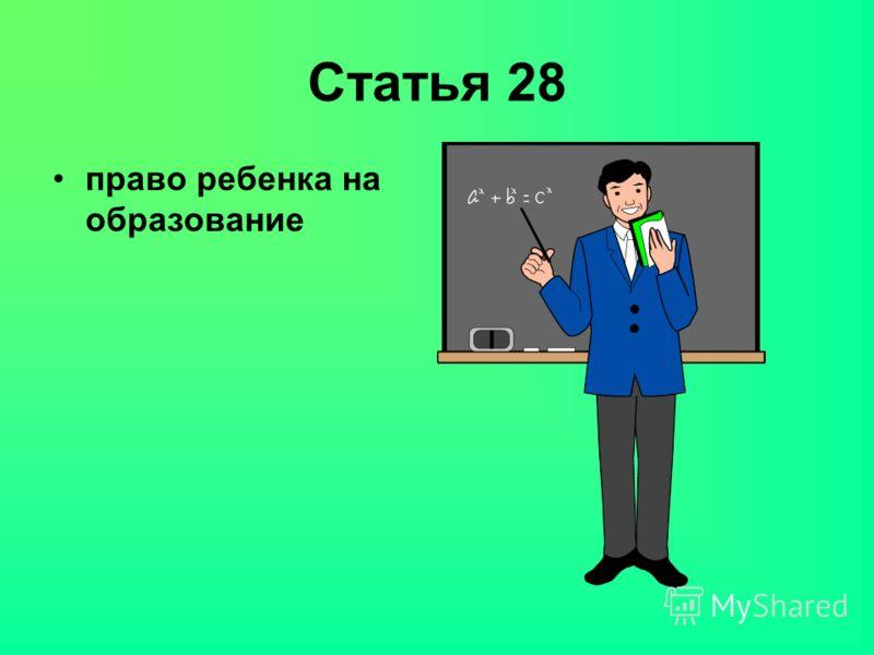 Статья 28 право ребенка на образование