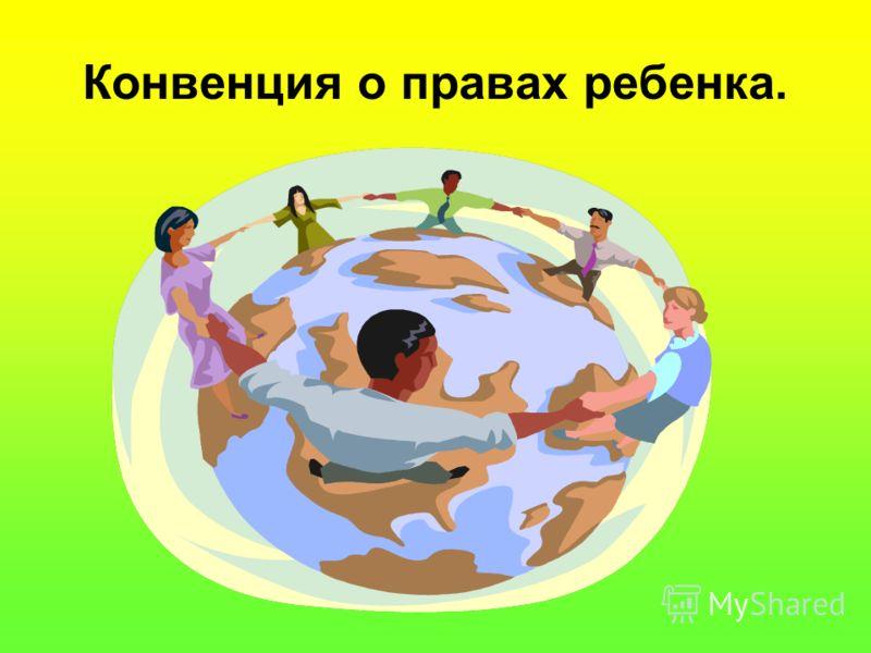 Конвенция о правах ребенка.