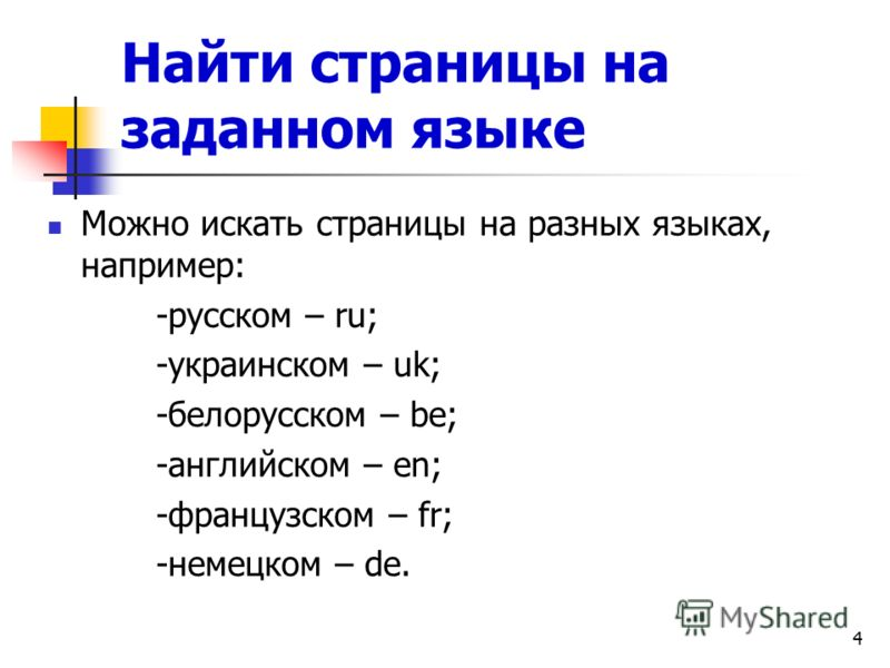 4 Найти страницы на заданном языке Можно искать страницы на разных языках, например: -русском – ru; -украинском – uk; -белорусском – be; -английском – en; -французском – fr; -немецком – de.