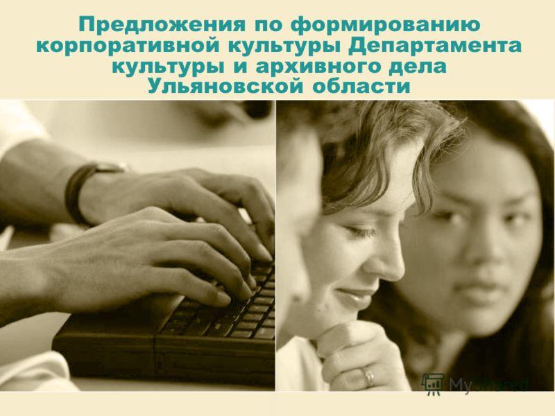 Предложения по формированию корпоративной культуры Департамента культуры и архивного дела Ульяновской области