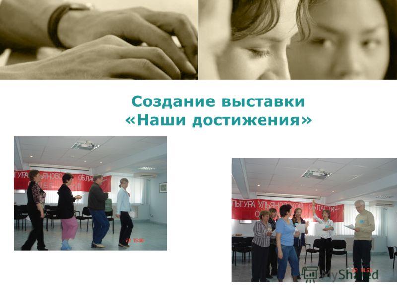 Создание выставки «Наши достижения»