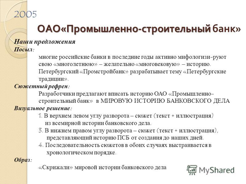 Наши предложения Посыл: многие российские банки в последние годы активно мифологизи-руют свою «многолетнюю» – желательно «многовековую» – историю. Петербургский «Промстройбанк» разрабатывает тему «Петербургские традиции». Сюжетный рефрен: Разработчик