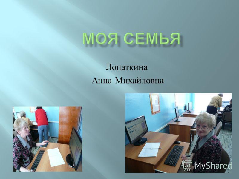 Лопаткина Анна Михайловна