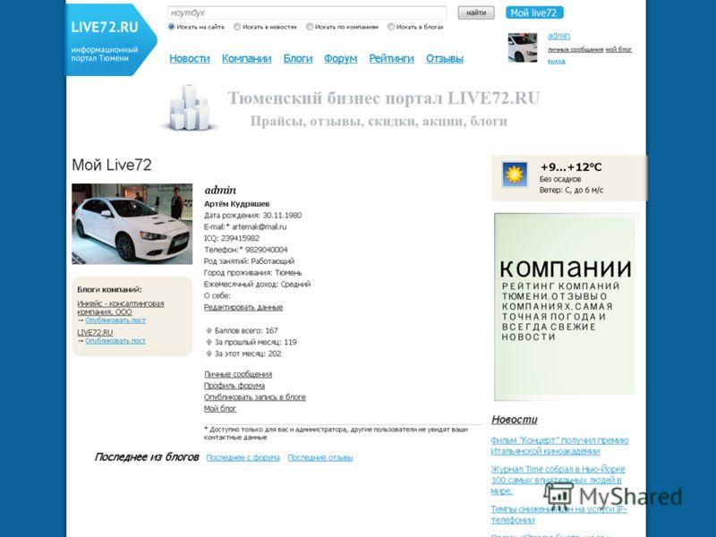 2010 г. Тюмень.ООО Инкейс