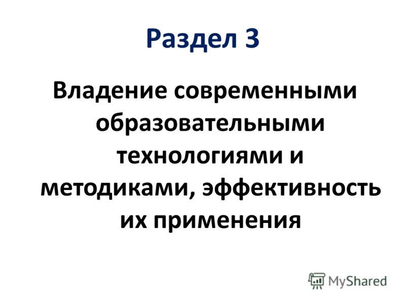 Раздел 3 Владение современными образовательными технологиями и методиками, эффективность их применения