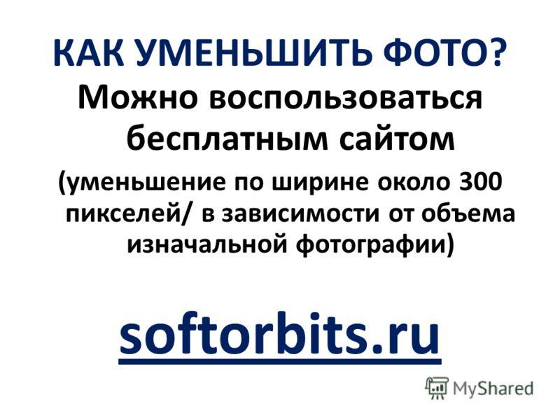КАК УМЕНЬШИТЬ ФОТО? Можно воспользоваться бесплатным сайтом (уменьшение по ширине около 300 пикселей/ в зависимости от объема изначальной фотографии) softorbits.ru