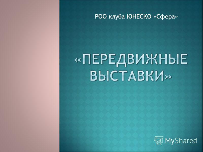 РОО клуба ЮНЕСКО «Сфера»