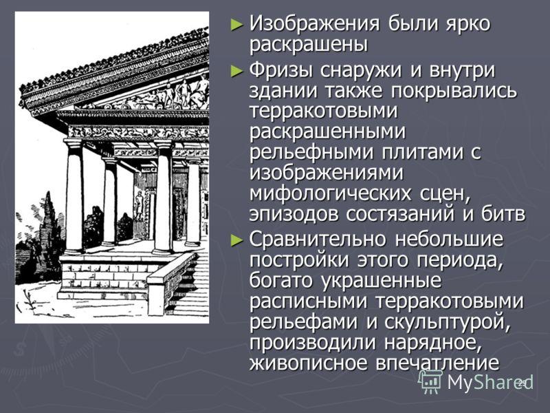 29 Изображения были ярко раскрашены Изображения были ярко раскрашены Фризы снаружи и внутри здании также покрывались терракотовыми раскрашенными рельефными плитами с изображениями мифологических сцен, эпизодов состязаний и битв Фризы снаружи и внутри
