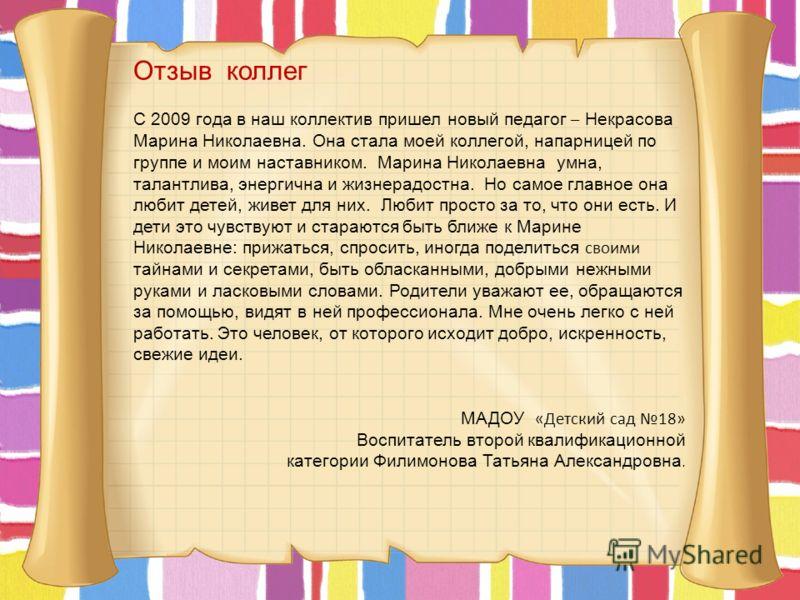 Отзыв коллег С 2009 года в наш коллектив пришел новый педагог – Некрасова Марина Николаевна. Она стала моей коллегой, напарницей по группе и моим наставником. Марина Николаевна умна, талантлива, энергична и жизнерадостна. Но самое главное она любит д