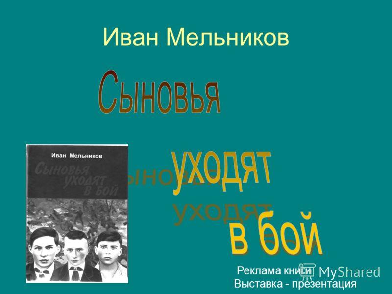 Иван Мельников Реклама книги Выставка - презентация