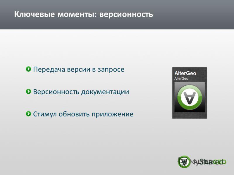 Ключевые моменты: версионность Передача версии в запросе Версионность документации Стимул обновить приложение