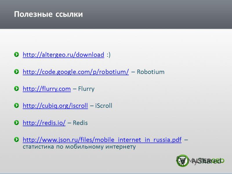 Полезные ссылки http://altergeo.ru/downloadhttp://altergeo.ru/download :) http://code.google.com/p/robotium/http://code.google.com/p/robotium/ – Robotium http://flurry.comhttp://flurry.com – Flurry http://cubiq.org/iscrollhttp://cubiq.org/iscroll – i