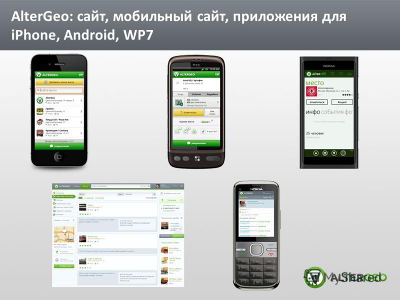 AlterGeo: сайт, мобильный сайт, приложения для iPhone, Android, WP7