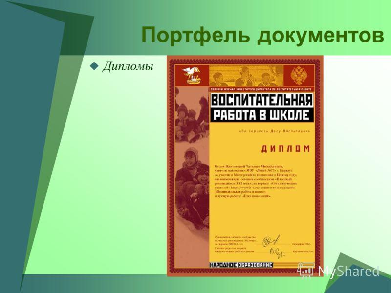 Портфель документов Дипломы