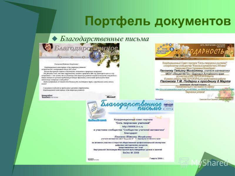 Портфель документов Благодарственные письма