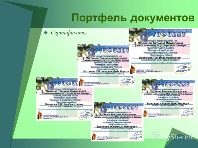 Портфель документов Сертификаты