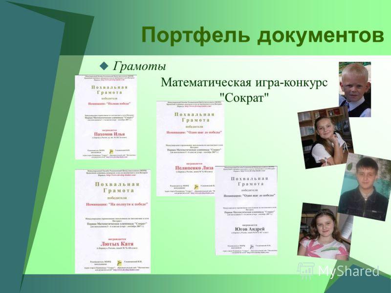 Портфель документов Грамоты Математическая игра-конкурс Сократ