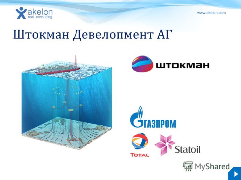 akelon.com Москва Мурманс к Штокмановское газоконденсатное месторождение Штокман Девелопмент АГ