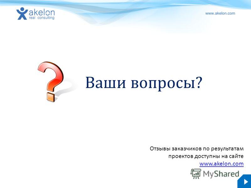 akelon.com Ваши вопросы? Отзывы заказчиков по результатам проектов доступны на сайте www.akelon.com