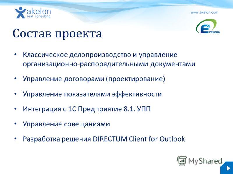 akelon.com Состав проекта Классическое делопроизводство и управление организационно-распорядительными документами Управление договорами (проектирование) Управление показателями эффективности Интеграция с 1С Предприятие 8.1. УПП Управление совещаниями