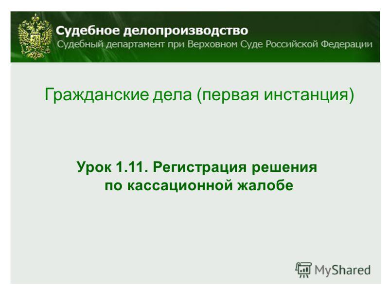 Гражданские дела (первая инстанция) Урок 1.11. Регистрация решения по кассационной жалобе