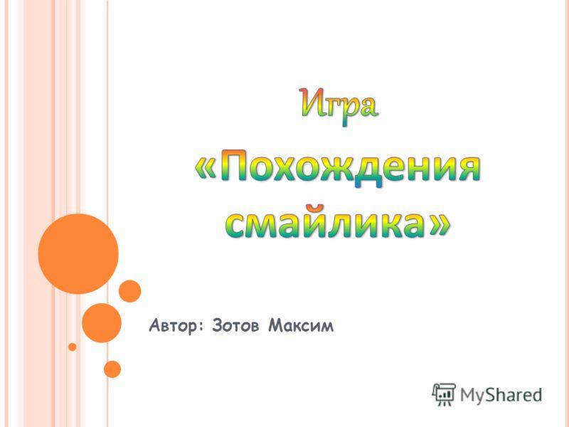 Автор: Зотов Максим