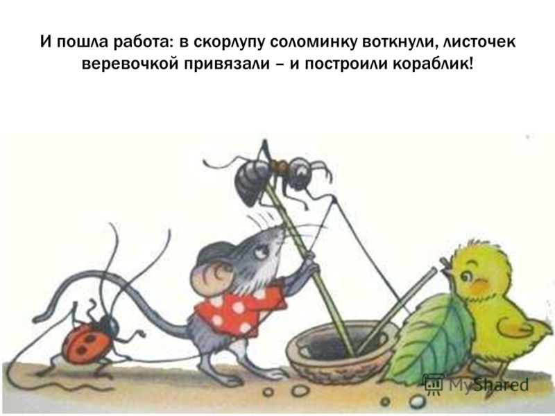 А жучек – веревочку.