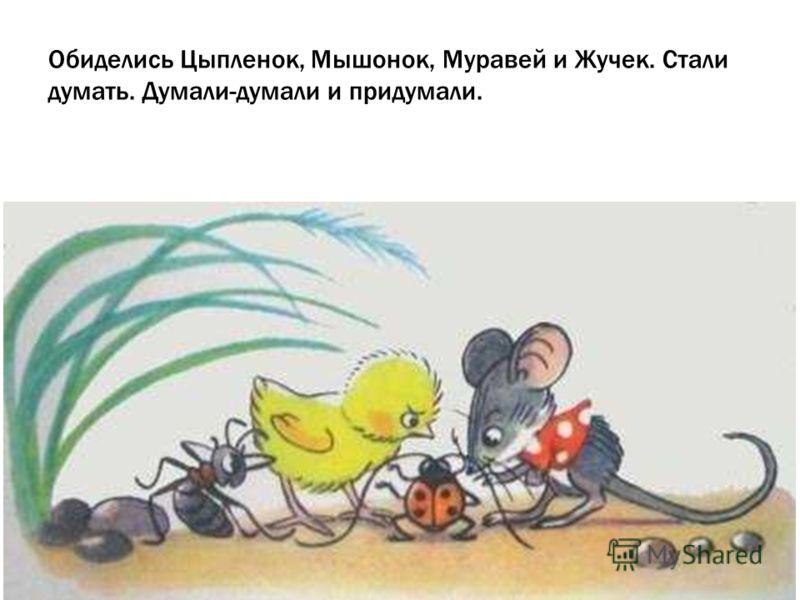 - Мы не умеем плавать,- сказали Цыпленок, Мышонок, Муравей и Жучек. - Ква-ха-ха! Ква-ха-ха! – засмеялся Лягушонок. – Куда же вы годитесь! – и так стал смеяться – чуть было не захлебнулся.