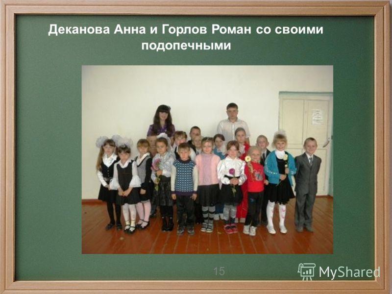 15 Деканова Анна и Горлов Роман со своими подопечными 15