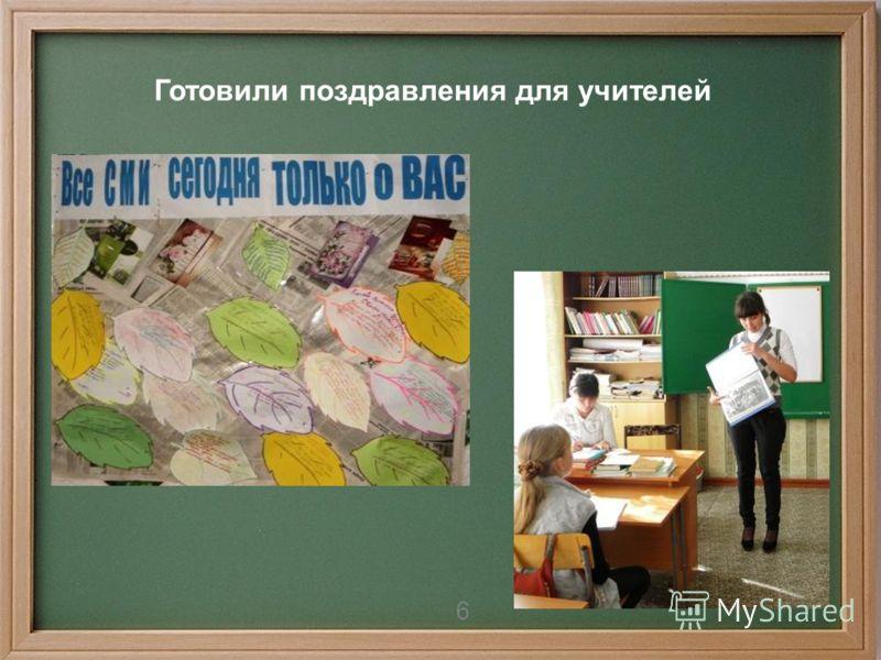 6 Готовили поздравления для учителей 6
