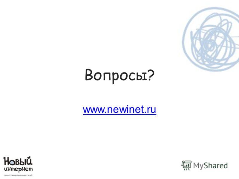 Вопросы? www.newinet.ru