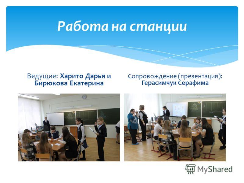 Работа на станции Ведущие: Харито Дарья и Бирюкова Екатерина Сопровождение (презентация): Герасимчук Серафима
