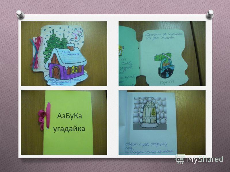 Аня Возняк читала книжку Димы Смолякова. Дима читал книжку Насти. Настя Баранникова читала книжку Димы.