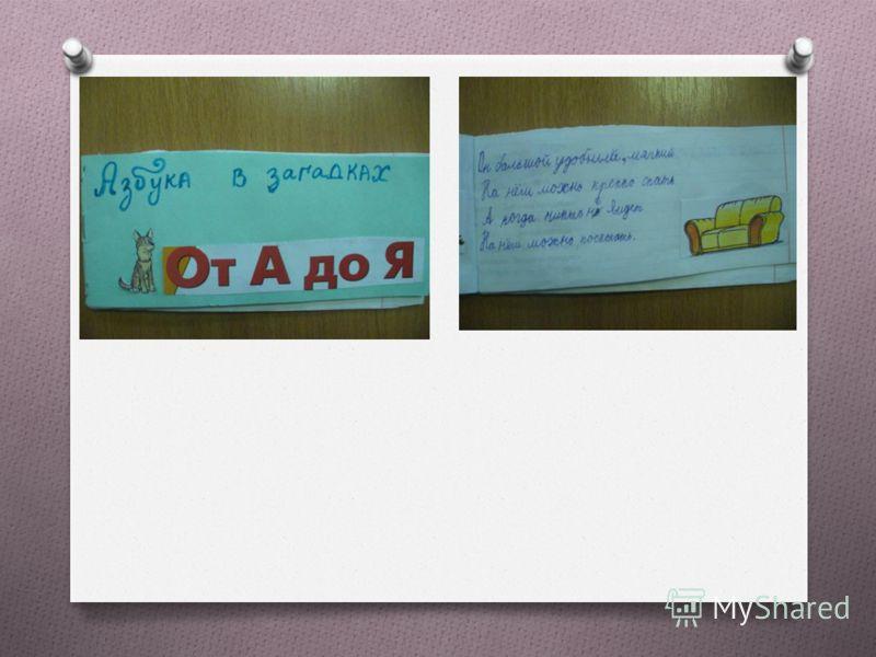Артём Власов читал книжку Олеси Симаковой. Олеся читала книжку Артёма.