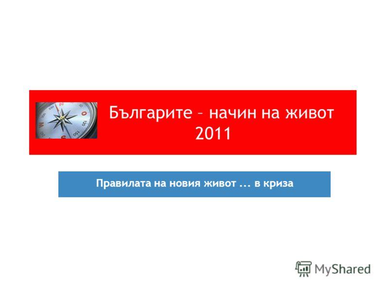 Българите – начин на живот 2011 Правилата на новия живот... в криза