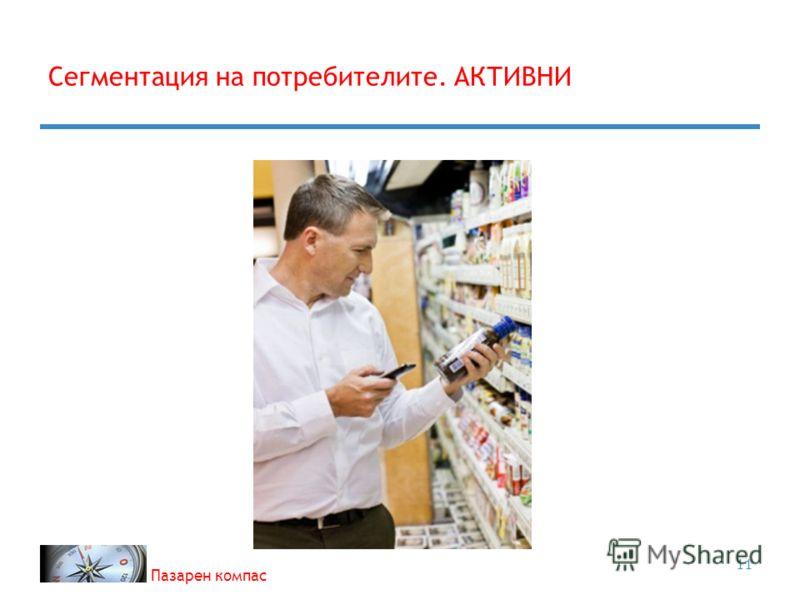 Пазарен компас Сегментация на потребителите. АКТИВНИ 11