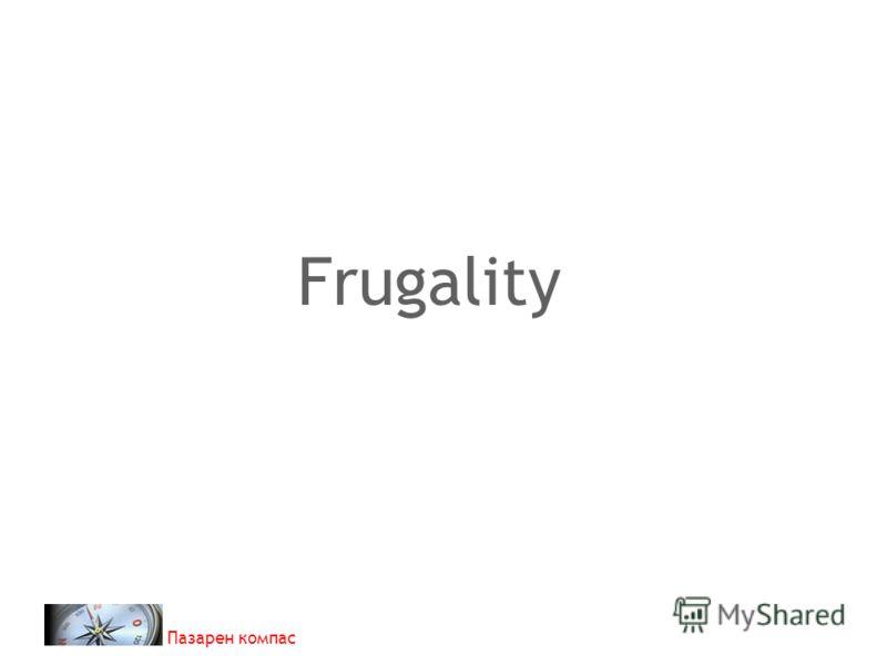 Пазарен компас Frugality