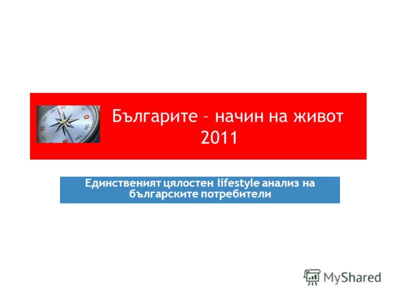 Българите – начин на живот 2011 Единственият цялостен lifestyle анализ на българските потребители