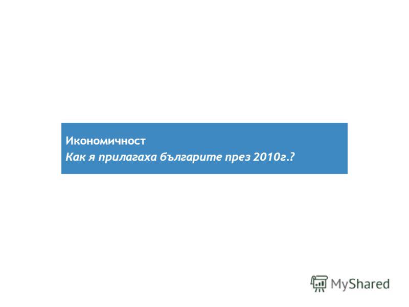 Икономичност Как я прилагаха българите през 2010г.?