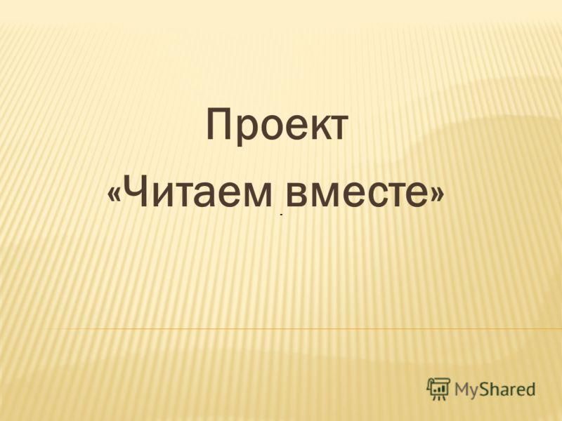 Проект «Читаем вместе».