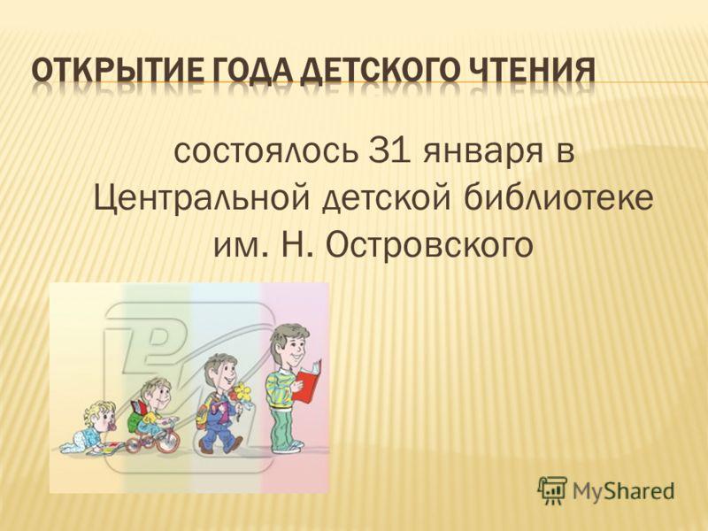 состоялось 31 января в Центральной детской библиотеке им. Н. Островского