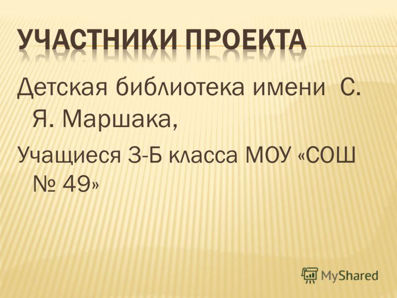 Детская библиотека имени С. Я. Маршака, Учащиеся 3-Б класса МОУ «СОШ 49»