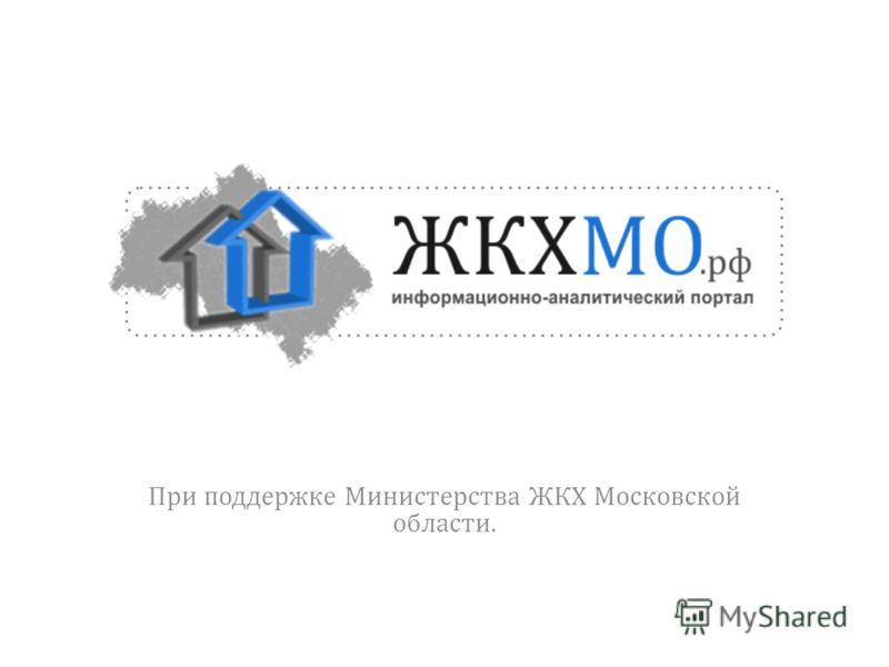 При поддержке Министерства ЖКХ Московской области.