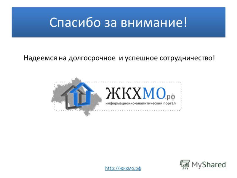 Спасибо за внимание! Надеемся на долгосрочное и успешное сотрудничество! http://жкхмо.рф