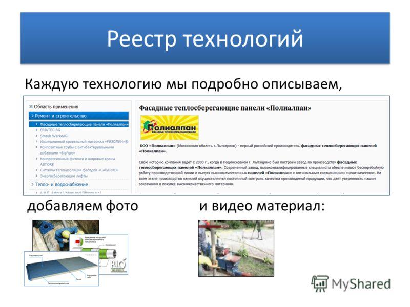Реестр технологий Каждую технологию мы подробно описываем, и видео материал:добавляем фото
