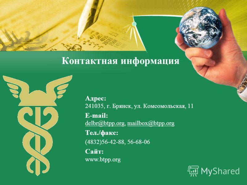 Контактная информация Адрес: 241035, г. Брянск, ул. Комсомольская, 11 E-mail: delbr@btpp.org, mailbox@btpp.org Тел./факс: (4832)56-42-88, 56-68-06 Сайт: www.btpp.org
