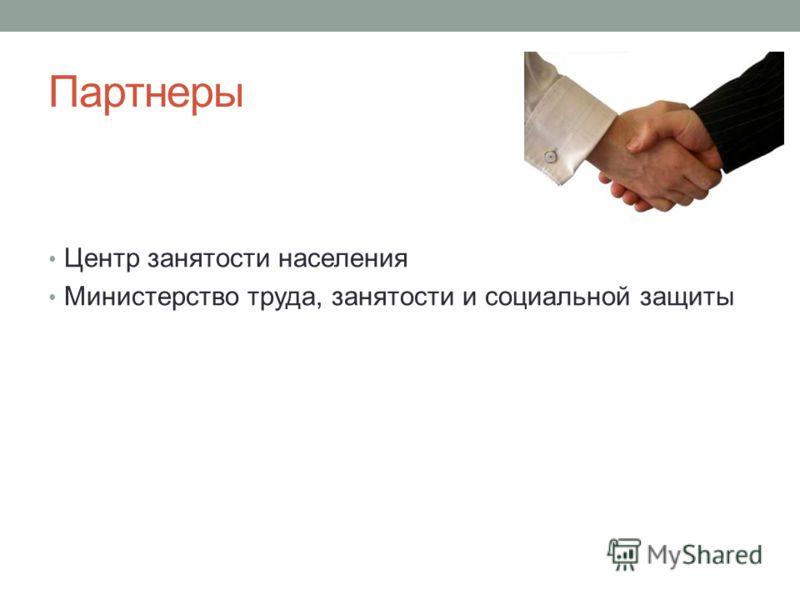 Партнеры Центр занятости населения Министерство труда, занятости и социальной защиты
