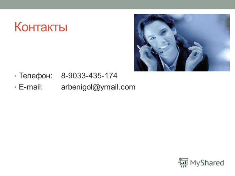 Контакты Телефон: 8-9033-435-174 E-mail: arbenigol@ymail.com