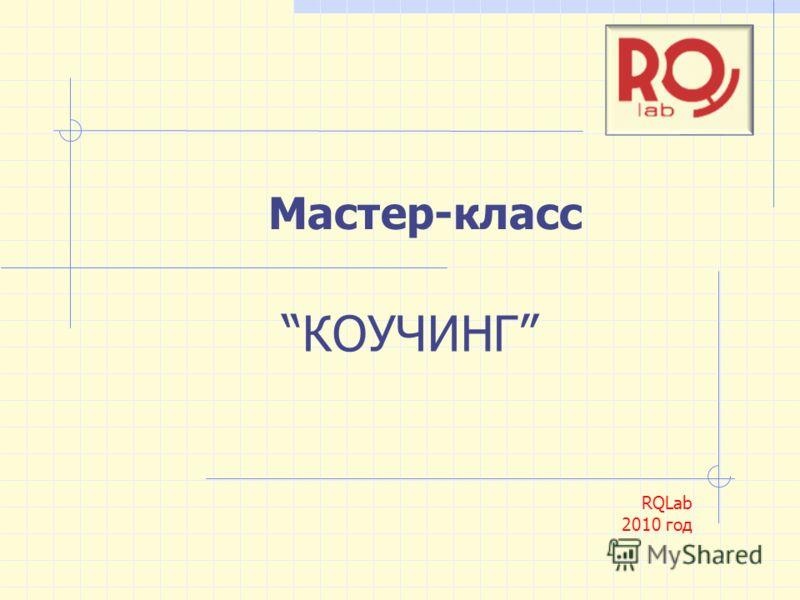 Мастер-класс КОУЧИНГ RQLab 2010 год