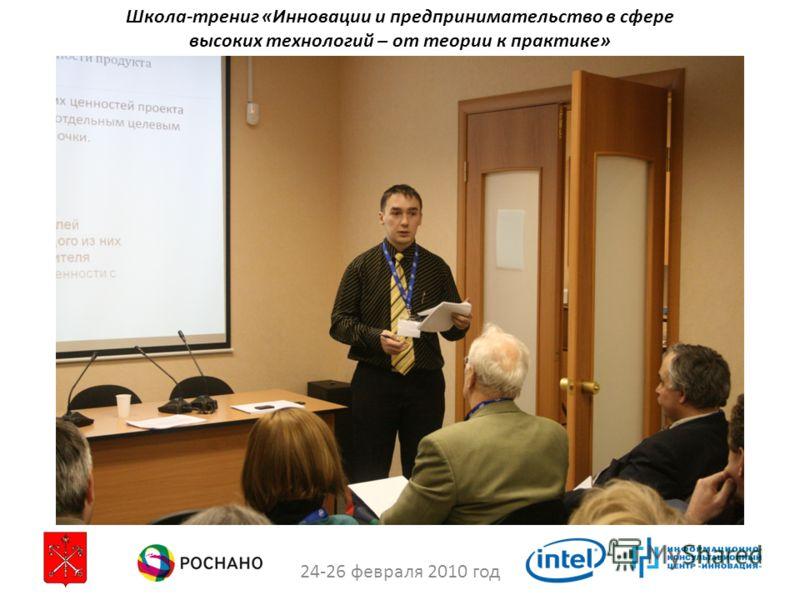 Школа-трениг «Инновации и предпринимательство в сфере высоких технологий – от теории к практике» 24-26 февраля 2010 год